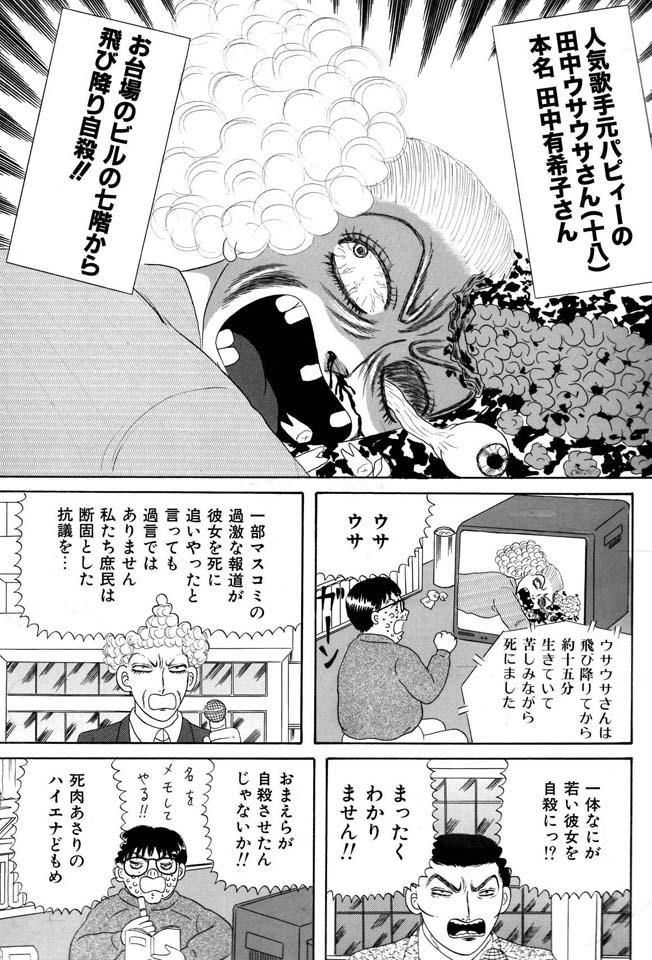 ホラー漫画画像022.jpg
