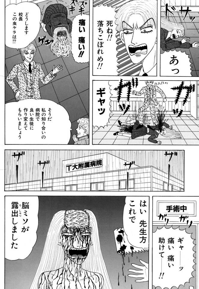 ホラー漫画画像023_20120511140722.jpg