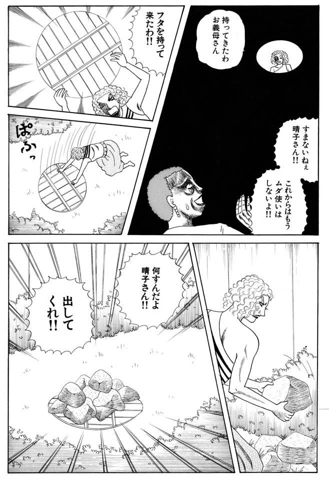 ホラー漫画画像023_20120708205507.jpg