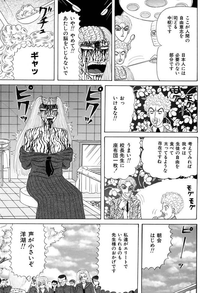 ホラー漫画画像024_20120511140721.jpg