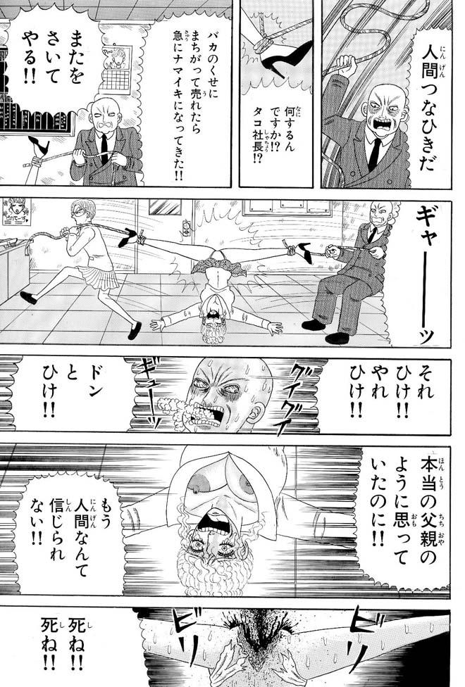 ホラー漫画画像030.jpg