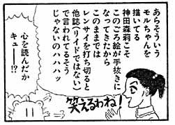 ホラー漫画画像04_20110830162935.jpg