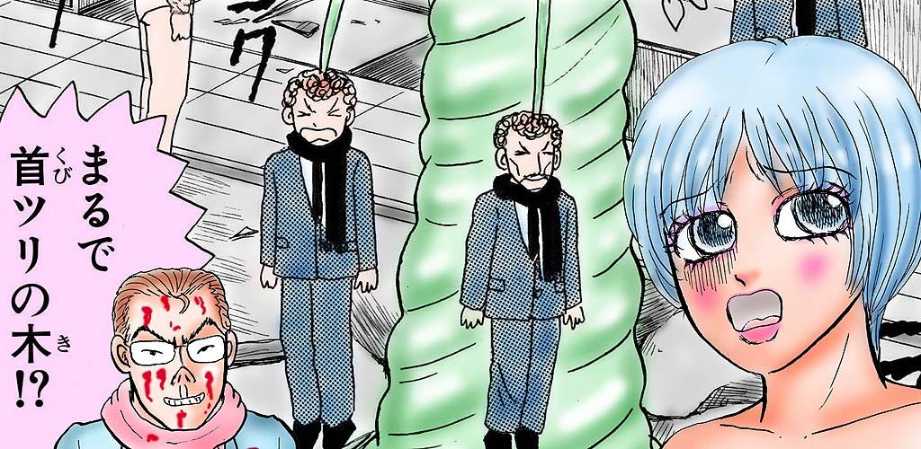 ホラー漫画画像andro1024-500_20111207192528.jpg