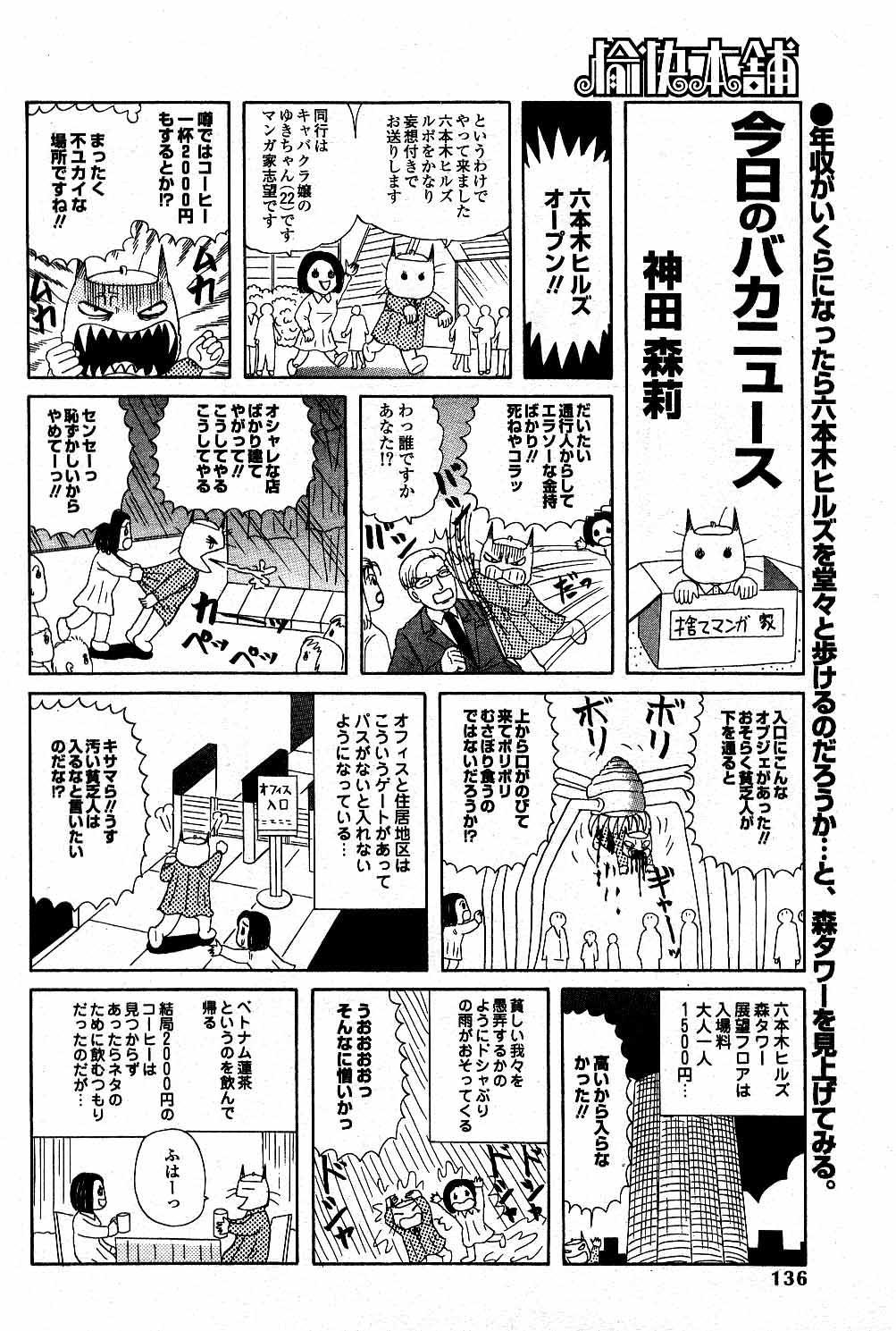 ホラー漫画画像baka02.jpg
