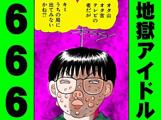 ホラー漫画画像hyousi560-420_20120511143136.jpg