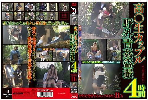 [盗撮]野外で青姦をしているカップルです!公園盗撮動画です。