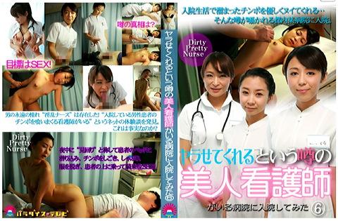 [盗撮]童貞が好きな看護婦!コスプレ巨乳動画です。