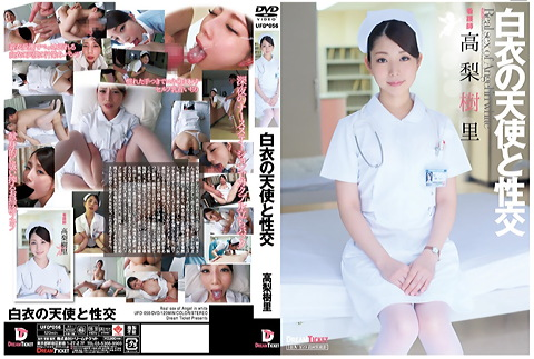 [盗撮]高梨樹里さんは真面目な看護婦!コスプレ巨乳動画です。
