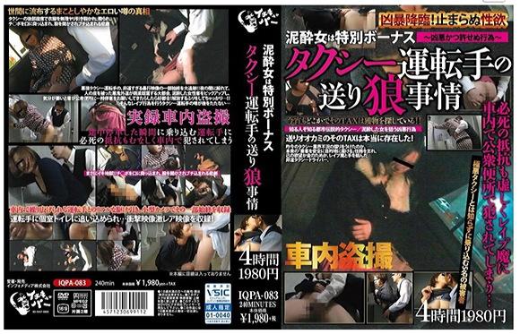 [盗撮]泥酔女性がタクシー運転手にチンポコをファック!泥酔盗撮動画です。