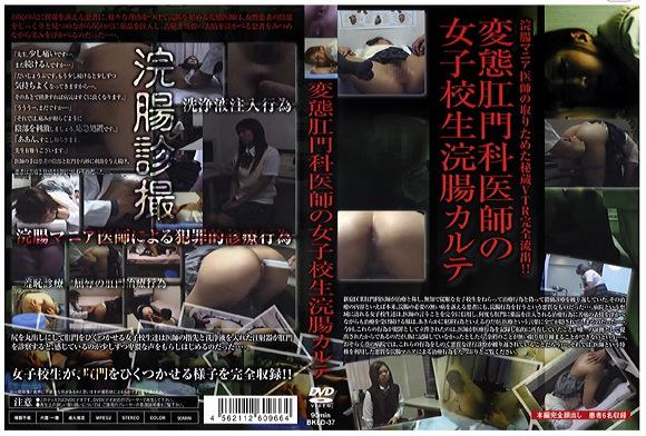 【病院】変態肛門科医師の女子校生浣腸カルテ!病院動画です!