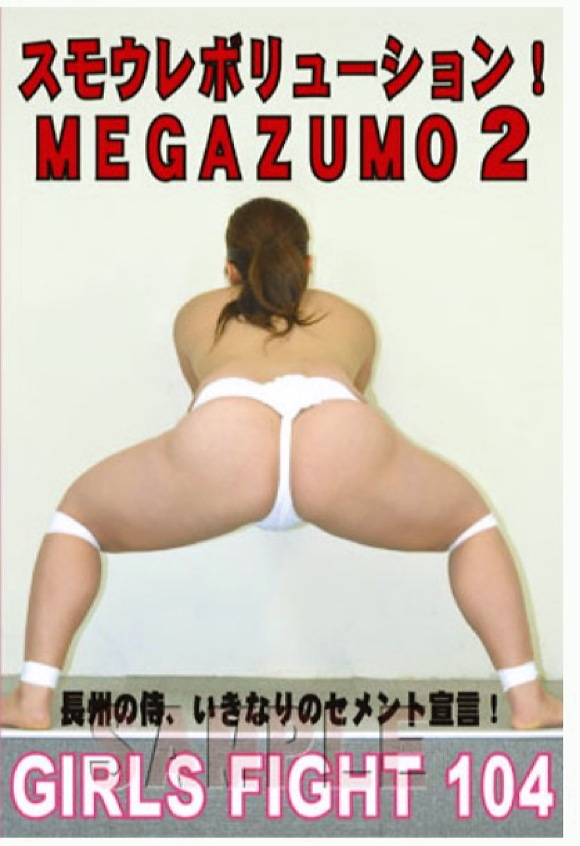 【女子プロレス】GIRLS FIGHT 104 スモウレボリューション!MEGAZUMO2!女子プロレス動画です!