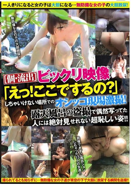 【おしっこ】露天風呂!我慢できなくて野良ション!おしっこ動画です!