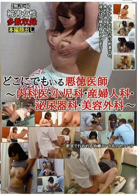 【病院】泌尿器科に行った奥さま!医者がデカパイモミモミ!病院動画です!