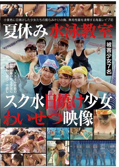 【美少女】夏休み水泳教室スク水日焼け少女わいせつ映像