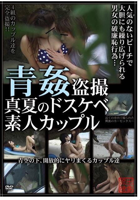 【青姦】青姦盗撮 真夏のドスケベ素人カップル
