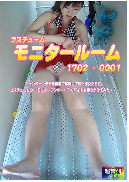 【更衣室】コスチュームモニタールーム1702-0001
