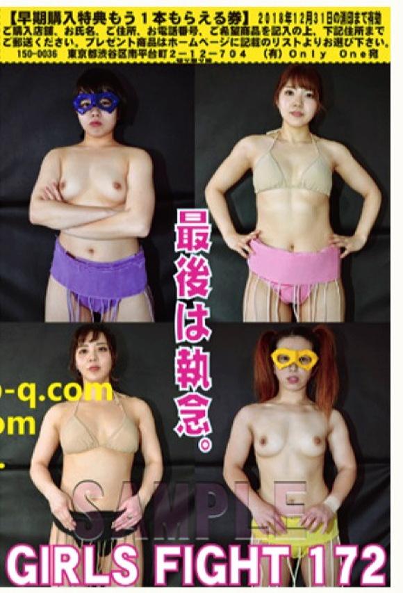 【女相撲】GIRLS FIGHT 172