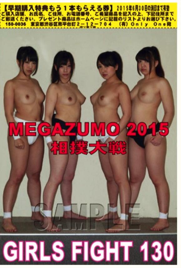 【女相撲】GIRLS FIGHT 130 MEGAZUMO2015 相撲大戦
