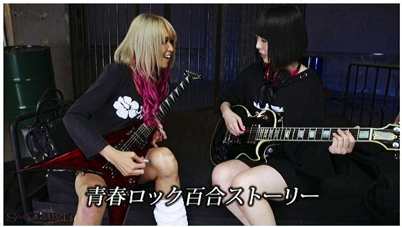 『GALILY 【ギャル×音楽才女×ロック×バンド×ギター×女子高生=百合】 RISA 七海ゆあ 百合写真集』