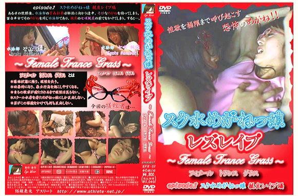 【スクール水着+眼鏡っ娘+女子高生】女なのに襲いかかって強姦レイプしてしまいます『スク水めがねっ娘 レズレイプ 〜Female Trance Glasses 〜 episode.1』【美少女+ロリータ+Eye Wear+画像20枚】