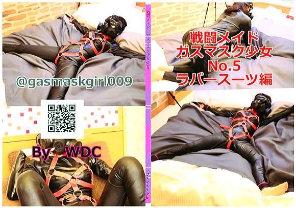 『ガスマスク少女NO5』【WDC+戦闘メイド+水中カメラ】