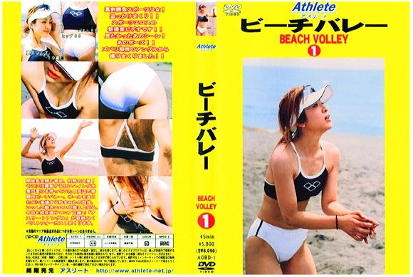 ビーチバレー1真田よし子