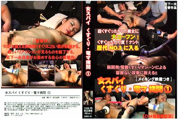 『女スパイ くすぐり・電マ拷問1』他。松下一夫