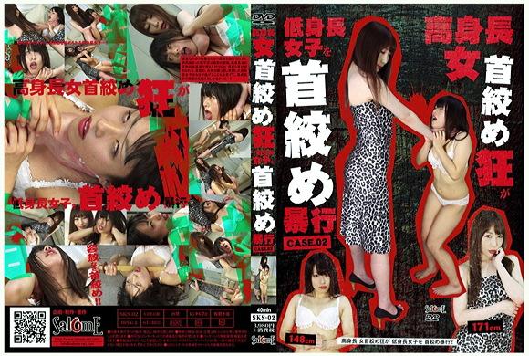 【首絞め】『【HD】低身長女子の逆襲 高身長女を首絞め暴行 CASE.03』他