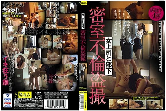 『ホテル盗撮 元恋人同士の二人が、仕事を抜け出し/夫に隠れて昼間から貪りあうW不倫セックス』他