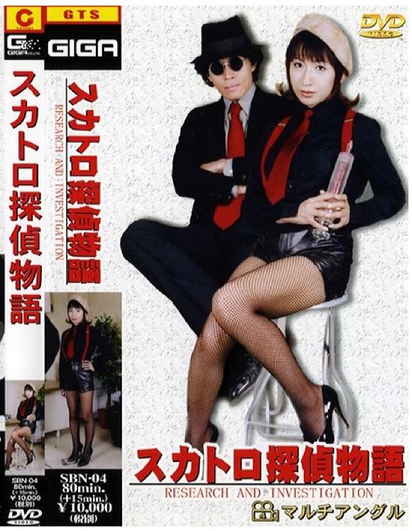 【ウンコ】スカトロ探偵物語!ウンコ コスプレ動画です!【スカトロ】【おしっこ】