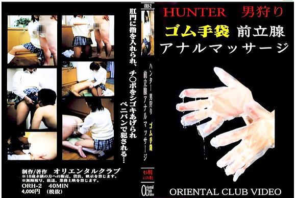 【前立腺責め+肛門責め】『HUNTER男狩り ゴム手袋 前立腺アナルマッサージ』