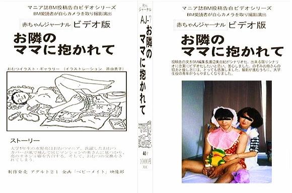 『赤ちゃんジャーナル ビデオ版 お隣のママに抱かれて』【赤ちゃんジャーナル+パナシアプロダクション+赤ちゃんプレイ+幼児プレイ+大人用オムツ】